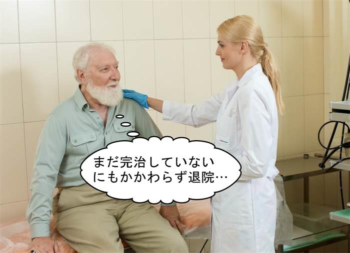 完治していないのに退院させられる老人
