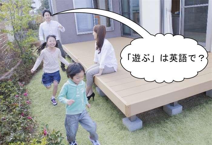 家の庭で遊ぶ家族