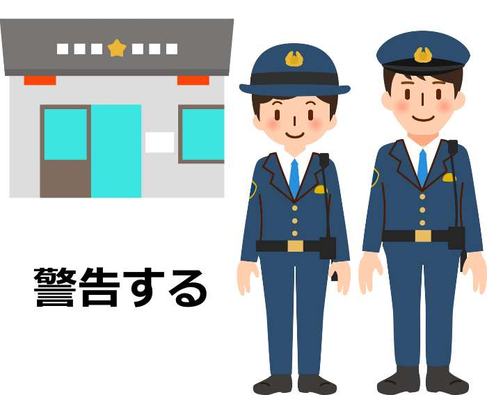 警告する二人の警察官