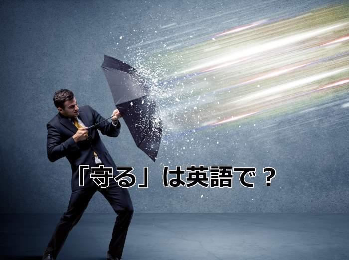傘で自分を守る男性