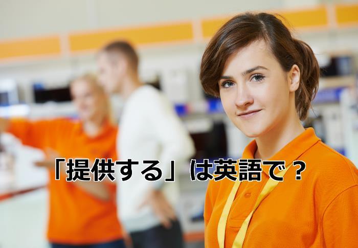 オレンジ色の服を着たショップの店員