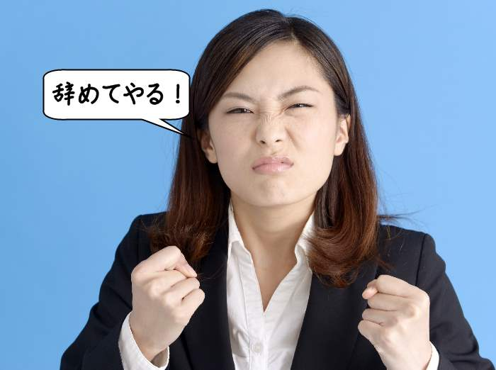 怒って会社を辞める女性