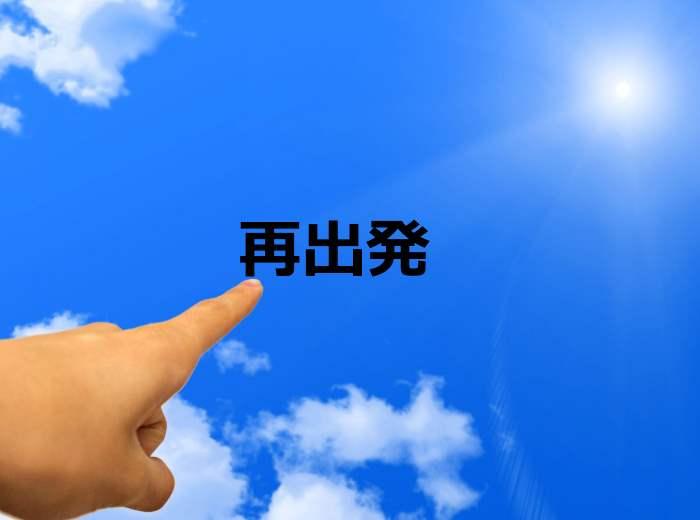 太陽を指さす指