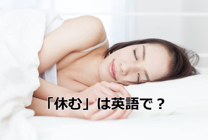 横になって休んでいる女性
