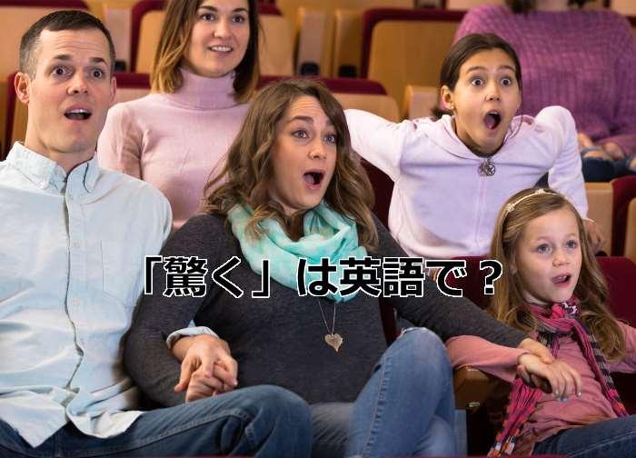 驚いた顔の家族