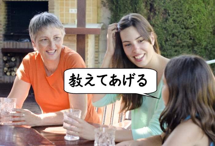 英語を教えてあげている女性