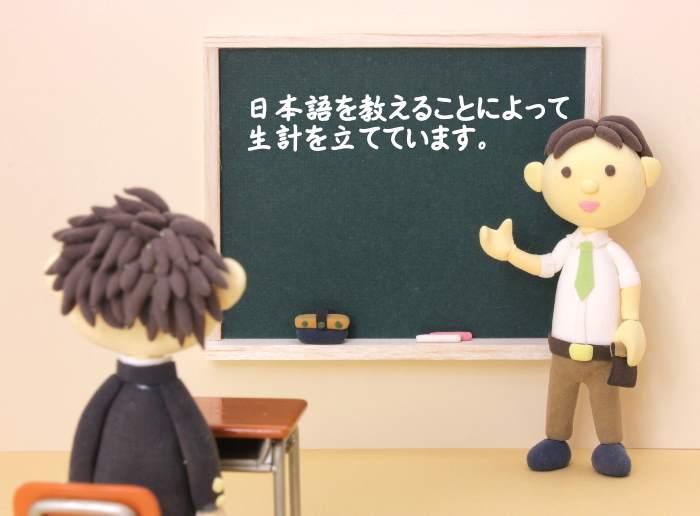 教室で教える先生と生徒