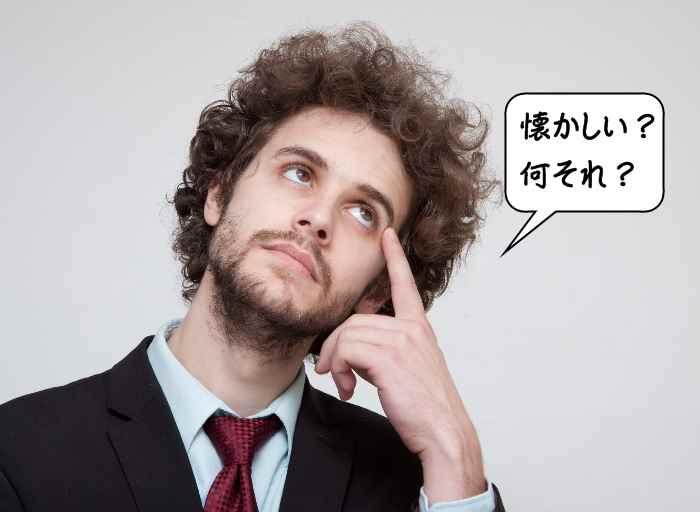 考えるひげ面の外国人