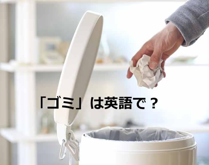 ゴミ箱に紙くずを捨てる手