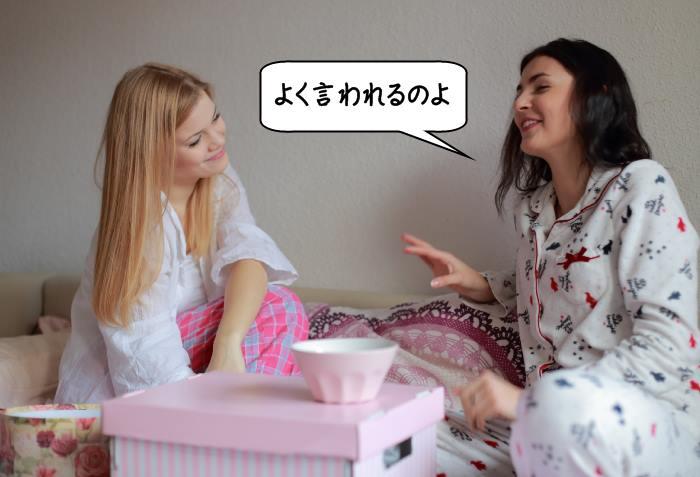 噂話をする二人の外国人女性
