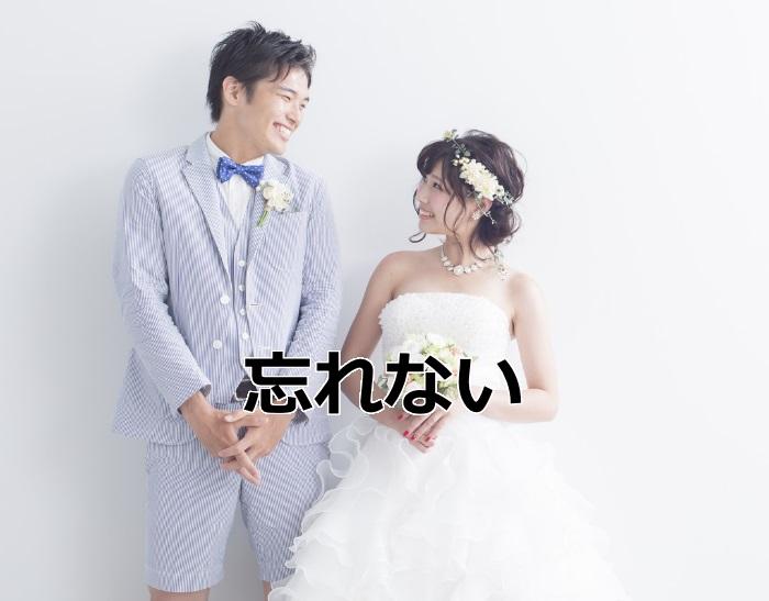 新婚の夫婦