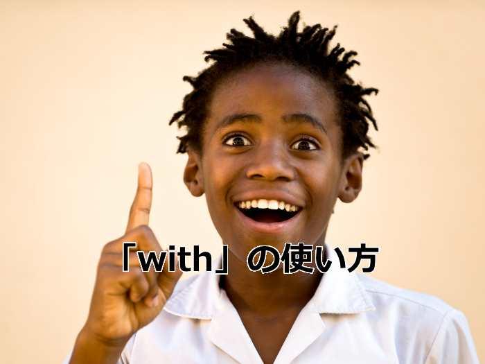 嬉しそうな顔の黒人の少年