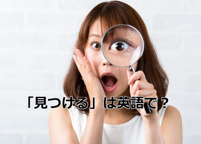 虫眼鏡を持って驚く女性