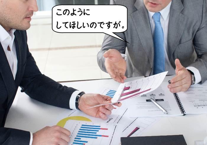 依頼するビジネスマン
