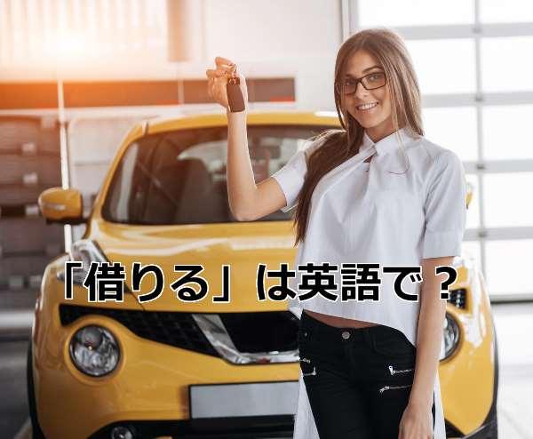 黄色い自動車と白人女性