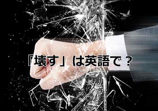ガラスを破壊する拳