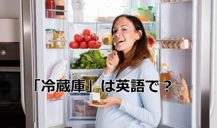 冷蔵庫の前の女性