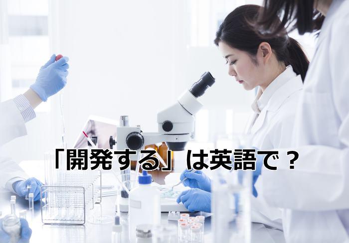 研究開発する女性