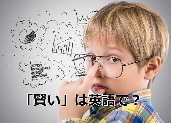 賢い顔の子供