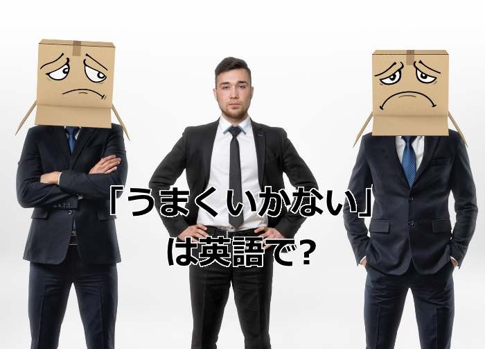 困った顔のビジネスマン