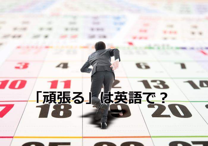カレンダーの上を走る会社員