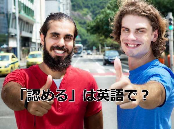 親指を立てる外国人男性二人