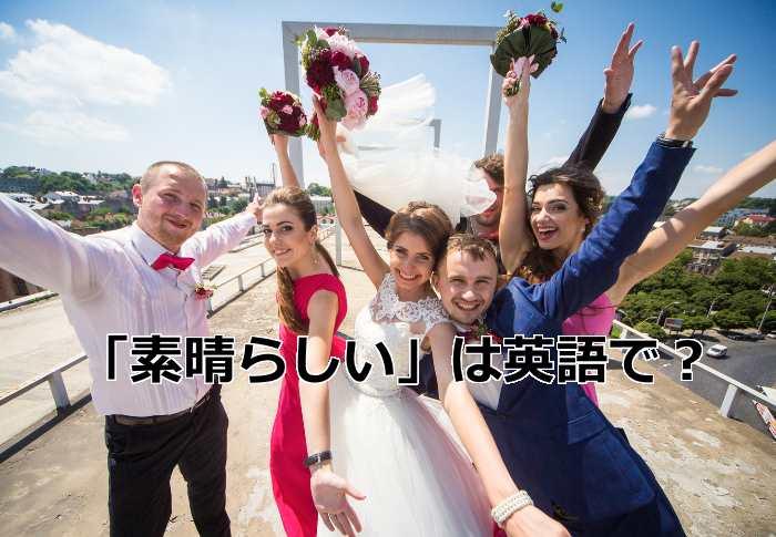 結婚式を祝う外国人たち