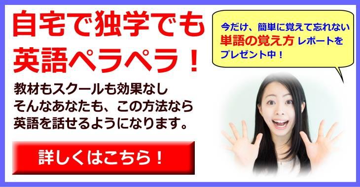 英語無料メール講座のバナー(記事上)