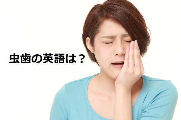 虫歯に悩む女性
