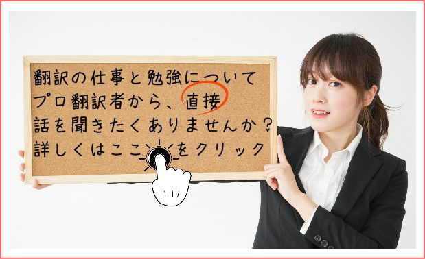 無料の翻訳メール講座