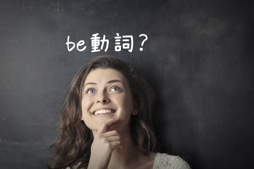 be動詞と女性