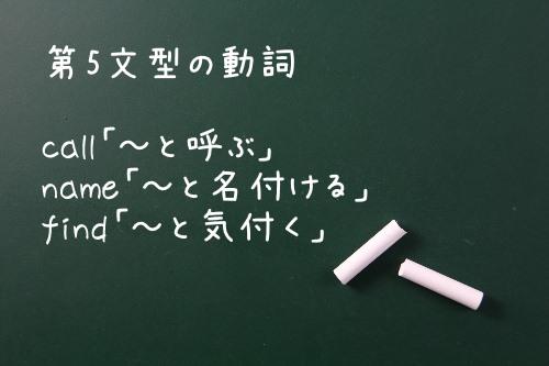 第5文型の動詞