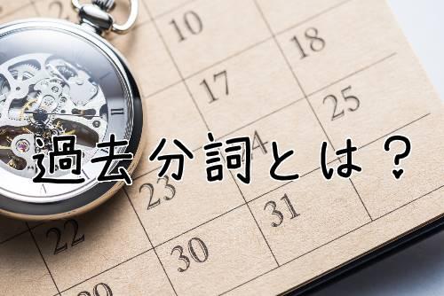 過去分詞と時計