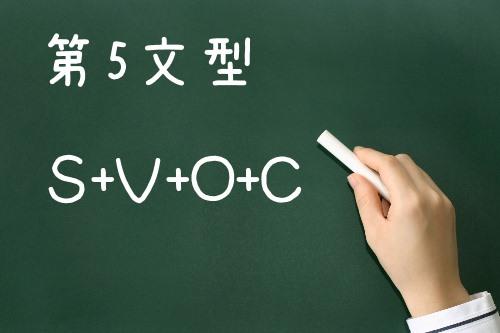第5文型と書かれた黒板