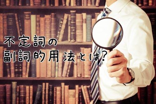 本棚の前で虫眼鏡を持つ男性