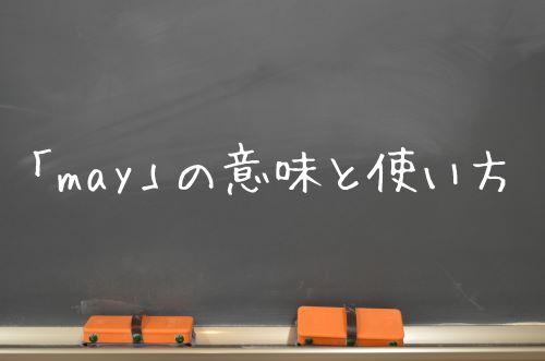 黒板「may」の意味と使い方