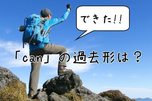 登山してガッツポーズする男