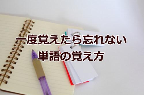 単語帳とノートとペン