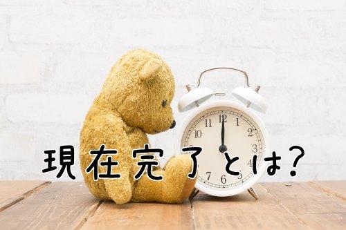 熊のぬいぐるみと時計