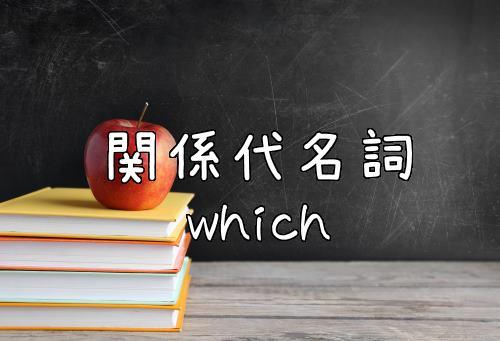 黒板に関係代名詞whichと書かれている
