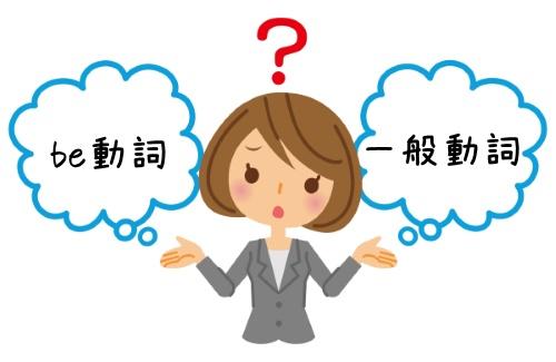 be動詞と一般動詞に悩む女性
