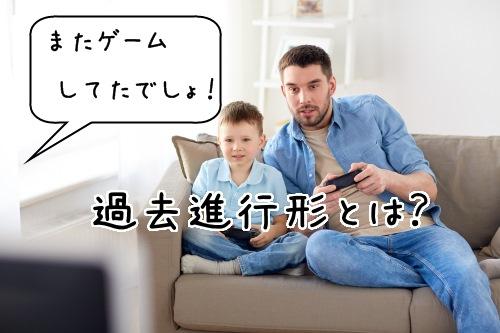 テレビゲームをする親子