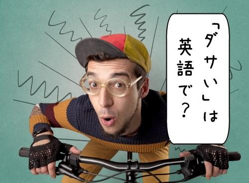 オタク系の男性が自転車に乗っている