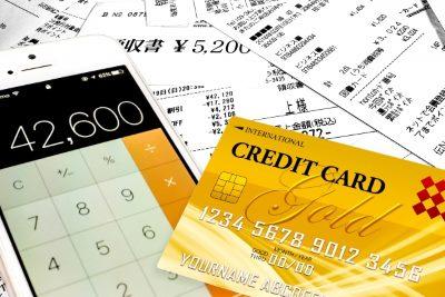 計算機とクレジットカード