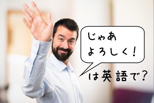 手を上げて挨拶する男性