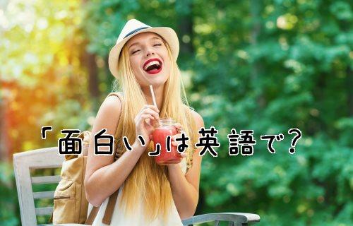 笑っている金髪女性