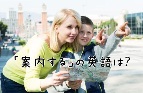 旅行する母と息子