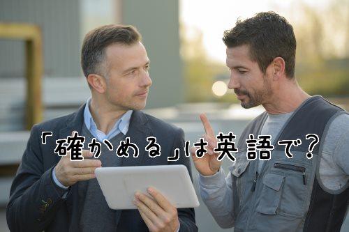 会話する二人の男性