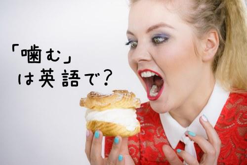 シュークリームを食べる女性