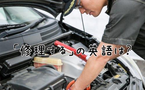 自動車を修理する男性